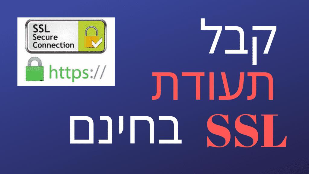 קבל תעודת SSL בחינם