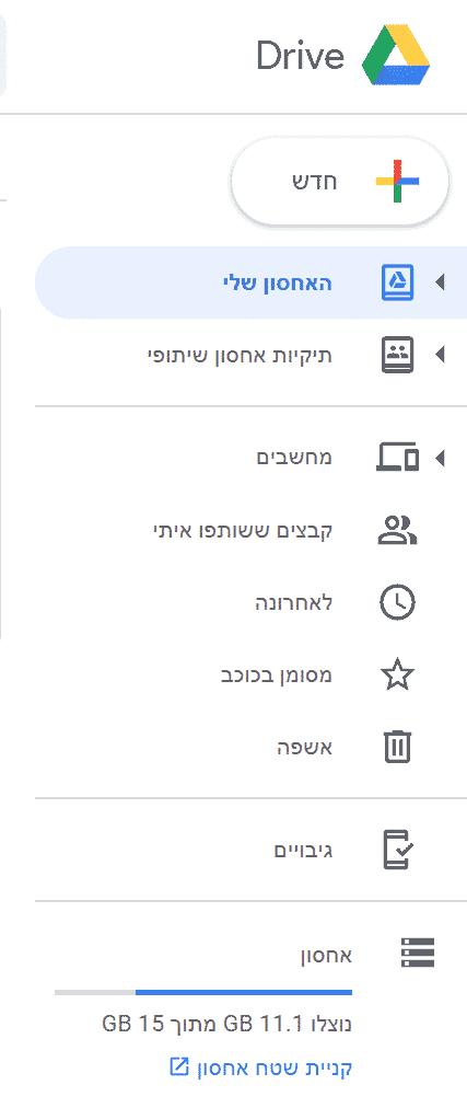 סרגל הכלים של גוגל דרייב