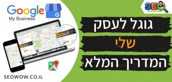 Google My Business גוגל לעסק שלי