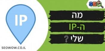 מה ה ip שלי + מדריך למציאת IP במחשב דרך פקודת CMD