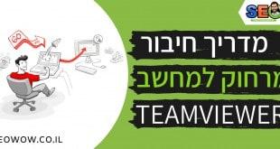 השתלטות מרחוק על מחשב teamviewer + מדריך