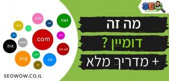 מה זה דומיין + מדריך מלא רכישת דומיין (domain)