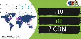 מה זה CDN