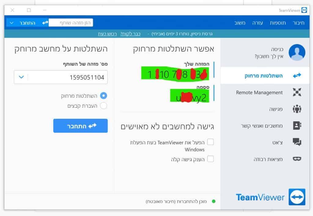 התקנת teamviewer טים ויואר