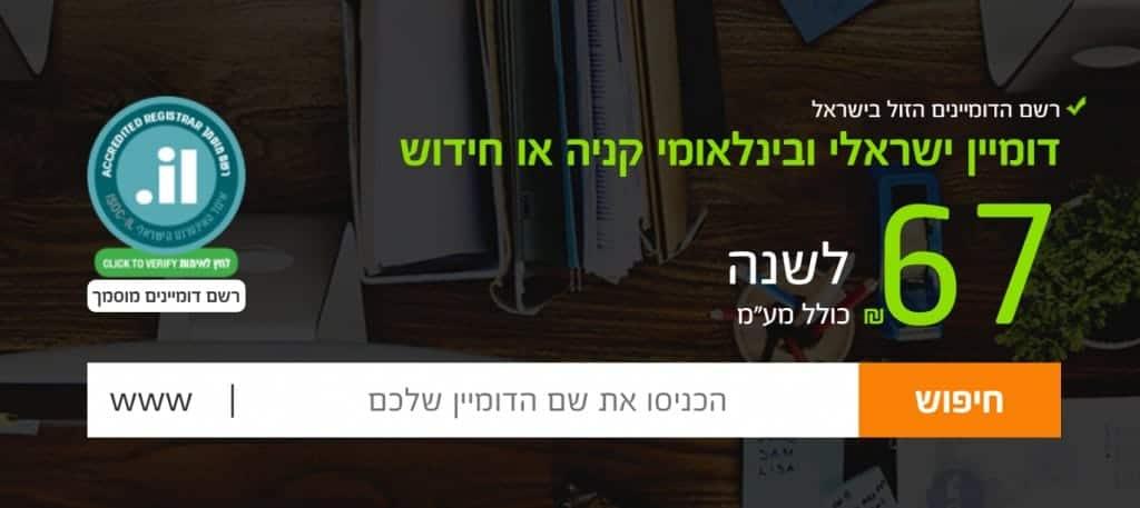 domain חברות ישראליות לקניית דומיין ישראלי box דומיין