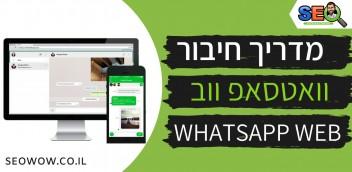 וואטסאפ ווב WhatsApp Web