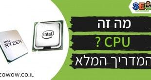 CPU מה זה