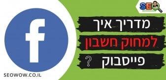 מחיקת חשבון פייסבוק