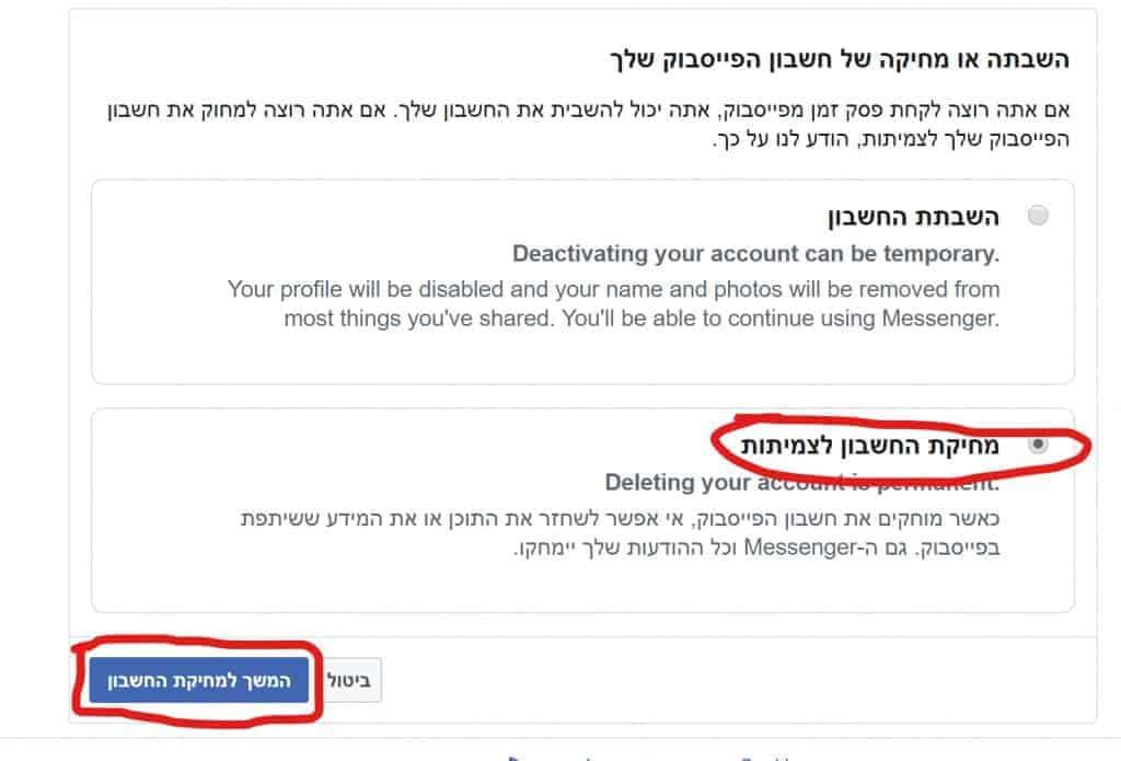 איך מוחקים חשבון פייסבוק