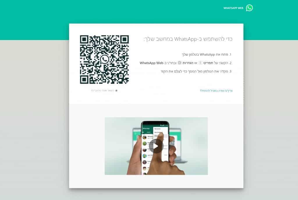 וואטסאפ web