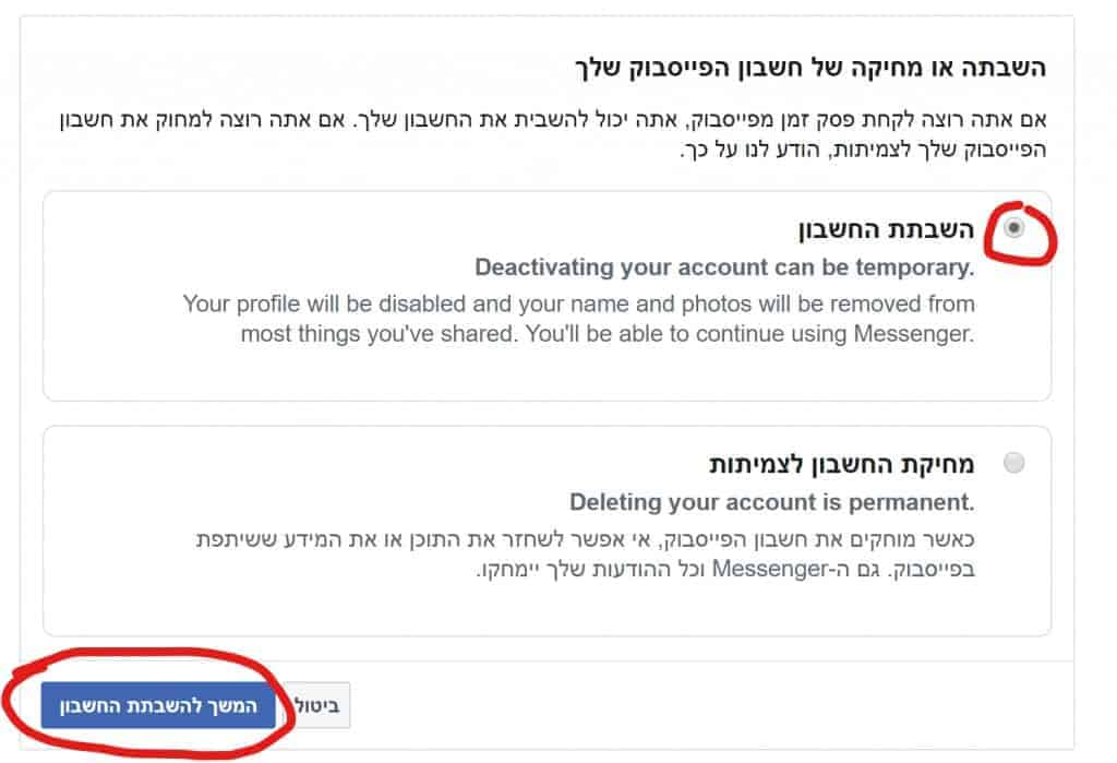 איך למחוק חשבון פייסבוק