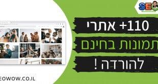 110 אתרי תמונות בחינם ללא זכויות יוצרים להורדה בחינם