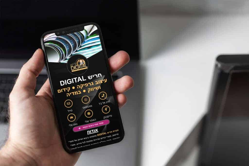 כרטיס ביקור דיגיטלי דוגמא