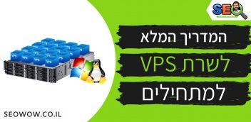 שרת וירטואלי VPS מה זה ? מדריך למתחילים ל-שרת וירטואלי בענן