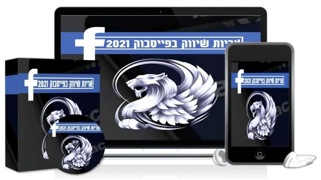 קורס קידום בפייסבוק
